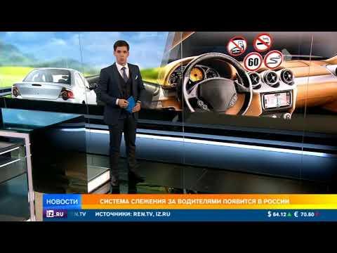 Система слежения за поведением водителей появится в РФ к 2022 году