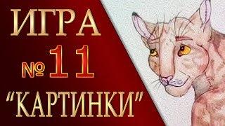 """КОТЫ ВОИТЕЛИ   ИНТЕРАКТИВ - 11. Игра """"КАРТИНКИ"""""""