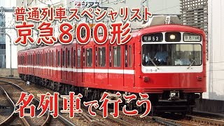 【名列車で行こう】#50 京急800形 ~高加速・高減速・多扉 普通列車スペシャリストの仕様から運用・歴史を解説~