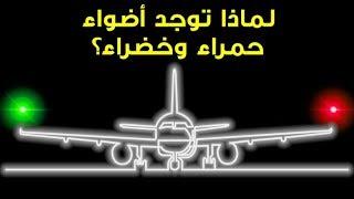 لماذا الأضواء على أطراف جناحي الطائرة مختلفة؟