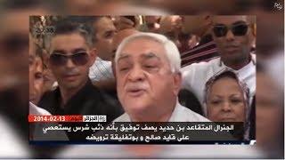 Algeria Today 13/02/2014 الجزائر اليوم