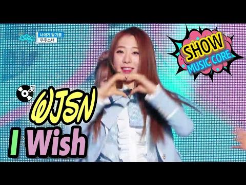 [HOT] WJSN - I Wish, 우주소녀 - 너에게 닿기를 Show Music core 20170204