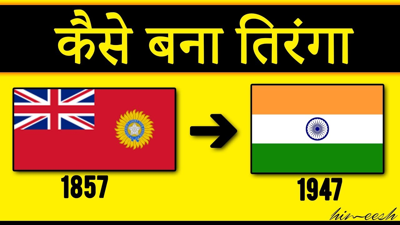 कैसे बना तिरंगा ? History Of Indian Flag by Him eesh Madaan