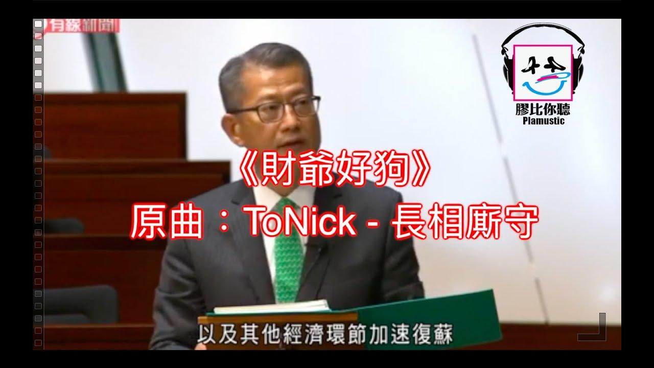【膠比你聽】《財爺好狗》原曲:ToNick - 長相廝守 [改詞版]|財政預算案
