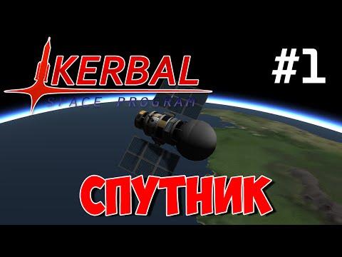 KSP - Спутник #1 (kerbal space program)