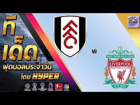 ทีเด็ดบอลเต็ง VIP วันนี้ 13-12-2563 แจก 1 คู่เน้นๆจากทีเด็ด Hyper #วิเคราะห์บอลวันนี้ #ทีเด็ดบอล