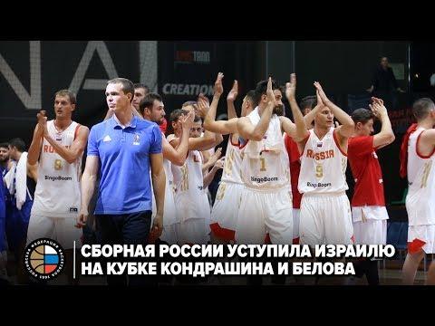 Сборная России уступила Израилю на Кубке Кондрашина и Белова