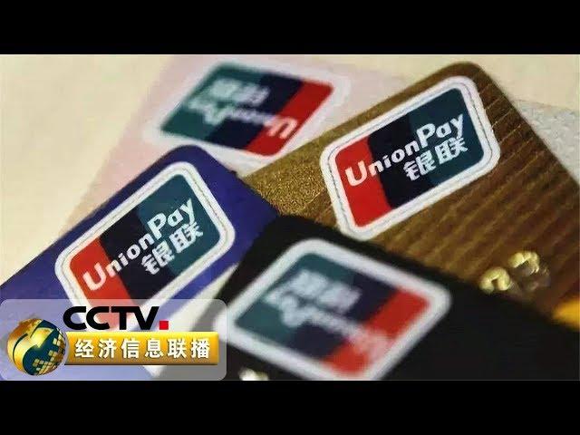 《经济信息联播》 3·15在行动:中国银联向消费者致歉 20190317   CCTV财经