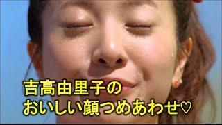 NHK連続ドラマ「花子とアン」で評判の吉高由里子さんのおいしい顔をつめ...
