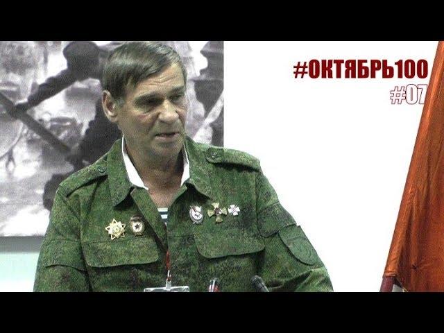 #Октябрь100. Николай Белостенный (ДНР)