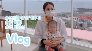[ᴠʟᴏɢ] 5개월 아기 육아 브이로그 | 첫 떡뻥&a…