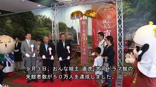 平成29年9月3日(日曜日)「おんな城主 直虎 大河ドラマ館」の来場者数...