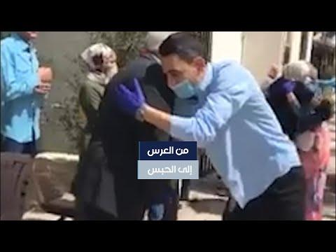 عريس أردني، من الحجر الصحي إلى السجن  - نشر قبل 13 ساعة