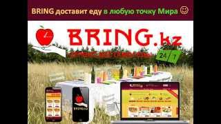 BRING.kz круглосуточный сервис по доставке еды(, 2015-03-04T23:14:53.000Z)