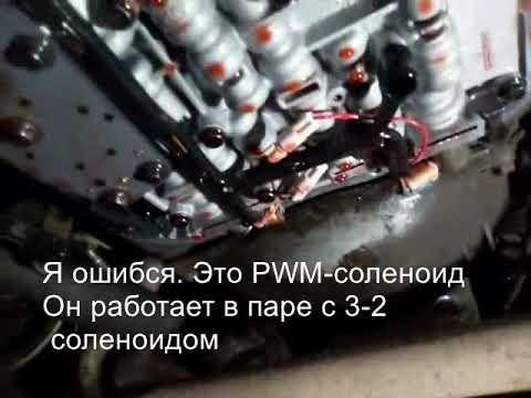 Не разгоняется машина с АКПП: проверьте PWM-соленоид.