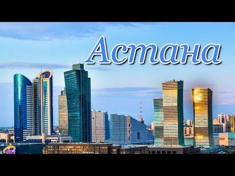 Астана - Нур-Султан