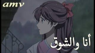 أنا والشوق 🎵 اغنية عربية رائعة ومؤثرة ( مع الكلمات ) 🎵| AMV | I am longing | لا تفوتك