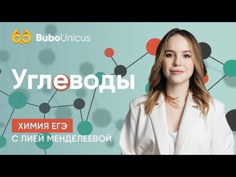 Углеводы   ХИМИЯ ЕГЭ   Лия Менделеева