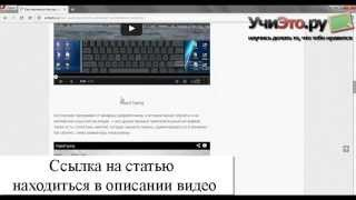 Как научиться быстро печатать на клавиатуре тренажеры(http://uchieto.ru/kak-nauchitsya-bystro-pechatat-na-klaviature-trenazher/ - ПОЛНАЯ СТАТЬЯ http://vk.com/uchieto - Мы ВКонтакте ..., 2013-11-26T16:37:59.000Z)