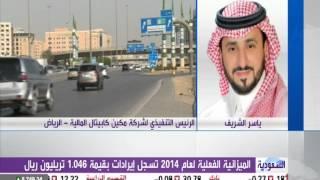 مكين كابيتال -  ياسر الشريف معلِّقاً على الميزانية السعودية للعام 2015