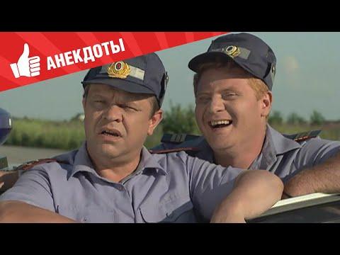 Анекдоты - Выпуск 141