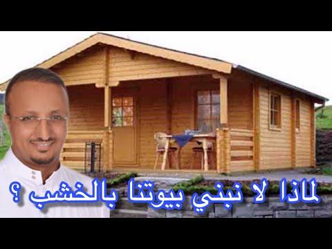 هل البيوت الخشبية حل لمشكلة السكن اسعارها مقاومتها للحريق كامل التفاصيل عنها Youtube