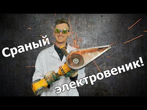СРАНЫЙ ВЕНИК СВОИМИ РУКАМИ!
