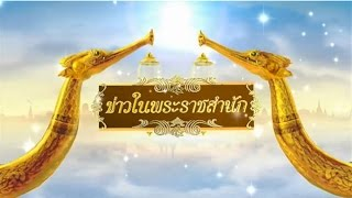ไตเติ้ลข่าวในพระราชสำนัก ช่อง 3 (16:9)