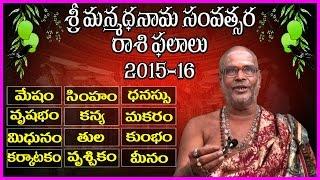 మన్మధనామ సంవత్సర రాశి ఫలాలు ||  Raasi Phalalu 2015-16 || Panchangam 2015 || Ugadi Special