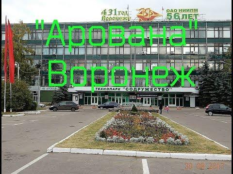 "Aqua News №34. ЗОО магазин ""Арована"" , Воронеж."