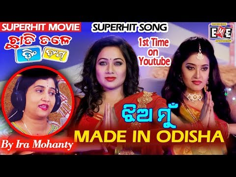 """ଝିଅ ମୁଁ  MADE IN ODISHA "" -1ST TIME SUPERHIT SONG WITH  FULL VIDEO"