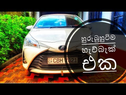 TOYOTA VITZ 2019 BRAND NEW REVIEW FROM [SINHALA]