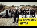 ЛИХИЕ 90 е ЗА ПОСЛЕДНЕЙ ЧЕРТОЙ КРИМИНАЛ БОЕВИК mp3