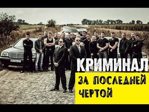 ЛИХИЕ 90-е ЗА ПОСЛЕДНЕЙ ЧЕРТОЙ КРИМИНАЛ БОЕВИК - Видео онлайн