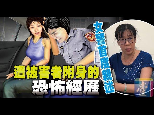 〈床邊的阿婆2〉女警首度親述 遭被害者附身的恐怖經歷