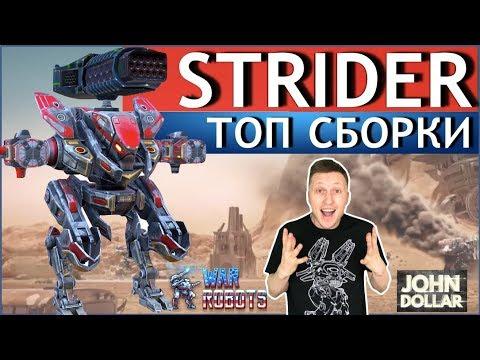 War Robots - Strider  на всех ТОП сборках!