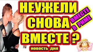 Дом 2 НОВОСТИ - Эфир 01.02.2017 (01 февраля 2017)