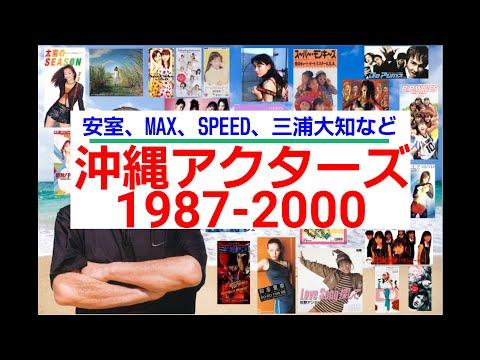 沖縄アクターズスクール出身デビュー曲メドレー!1987-2000