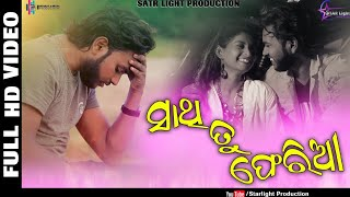 SATHI TU FERIA New Odia Sad Song FT ll RN Madhu.   Lucky & Subrata  RAJESH PHOTOGRAPHY