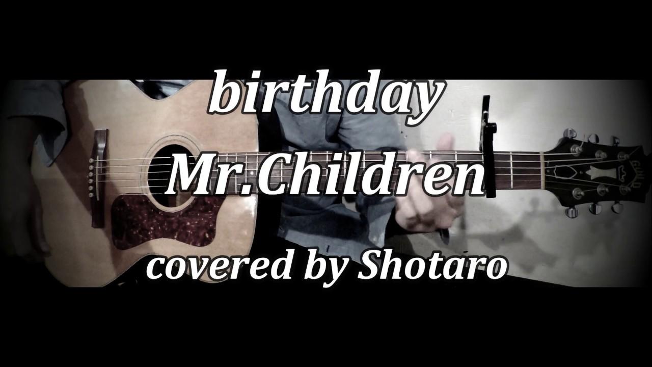 【歌うまコンビニ店長が弾き語ってみた】映画ドラえもん のび太の新恐竜主題歌 Birthday / Mr.Children (cover)  ミスチルドラえもんのび太の新恐竜Birthday新恐竜