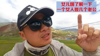 [Bacon's Journey] In Tibet, a Woman Can Marry a Couple of Men.
