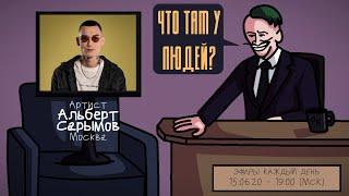Альберт Сарымов - Артист. Москва. ЧТО ТАМ У ЛЮДЕЙ #64