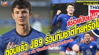เที่ยงทันข่าวกีฬาบอลไทย สะเทือนทัพช้างศึก