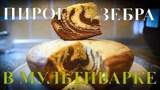 Готовим в Мультиварке # Пирог ЗЕБРА(Как приготовить в мультиварке вкусную выпечку? Рецепт простого и быстрого в приготовлении пирога в мультив..., 2015-09-08T20:03:20.000Z)