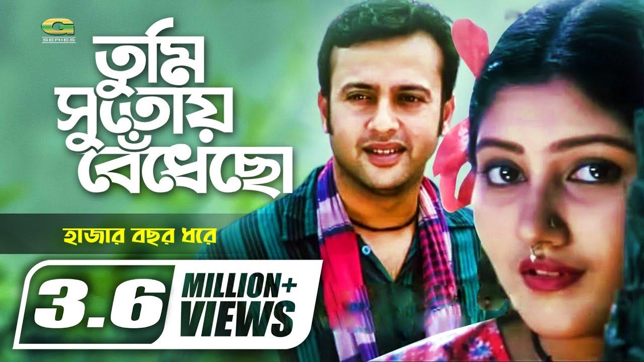 Download Tumi Sutoy Bedhecho | তুমি সুতোয় বেঁধেছো | Riaz | Shoshi | Subir Nandi | Anupama Mukti | Movie Song