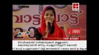 ldf election song 2014