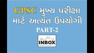 GPSC SCIENCE & TECHNOLOGY QUESTION PART 02