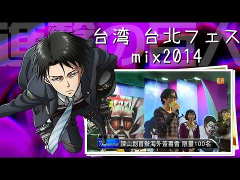 台湾 【Mix】 『台北国際コミック・アニメフェスティバル』 - Taiwan Comics Anime Fes 2014