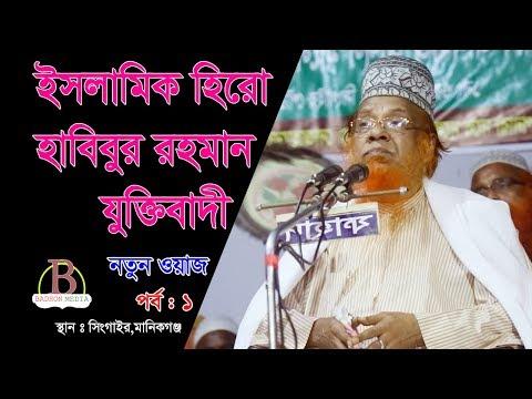 Habibur Rahman Juktibadi Islamic Waz Singair ,Manikganj | Islamic Hero | Badhon Multimedia Presents