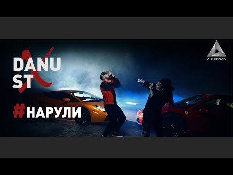 Смотреть онлайн клип DANU feat. ST - #Нарули